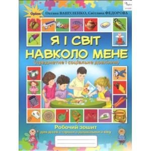 Я і світ навколо мене Робочий зошит Вашуленко (ст. дошк. вік) 9786177712380