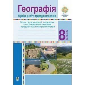 Географія Україна у світі природа, населення 8 клас зошит для корекції, перевірки та оцінювання