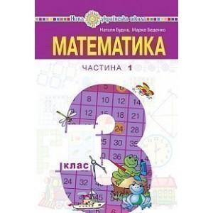 Математика Підручник для 3 класу (у 2-х частинах), Частина 1
