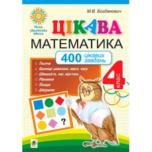Цікава Математика 4 клас 400 цікавих завдань НУШ