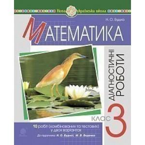 Математика 3 клас Діагностичні роботи (до Підручника Будна, Беденко) НУШ