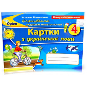 Українська мова, 4 клас, ФПК, Картки (2021)