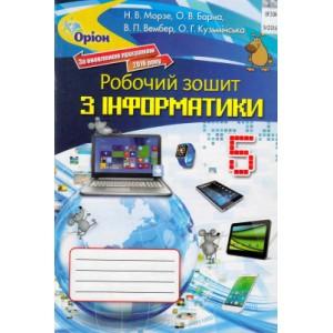 Інформатика 7 клас Морзе Робочий зошит 9789669910578