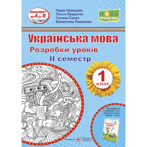 Українська мова 1 клас 2 семестр Розробки уроків до підруч Кравцової, Придаток О