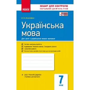 Контроль навч досягнень Українська мова 7 клас