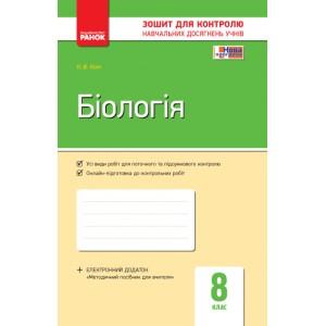 Контроль навч досягнень Біологія 8 клас