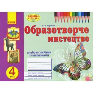 Альбом УЧУСЯ МАЛЮВАТИ з обр мистец 4 клас