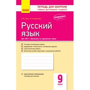 Контроль учеб достижений Русский язык 9 клас дУКР шк
