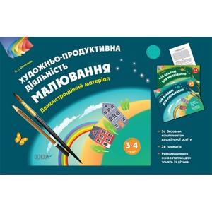 Альбом дошкільника Художньо-продуктивна діяльність Малювання 3–4 роки