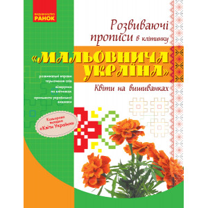 ПРОПИСИ Розвиваючі прописи в клітинку Мальовнича Україна Квіти на вишиванках