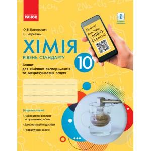 Хімія зошит 10 клас для хім експ та розрах задач (Григорович, Черевань) Рівень стандарту