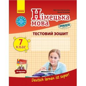 Тестовий зошит Німец мова до підр Deutsch lernen ist super! 7 клас (7)