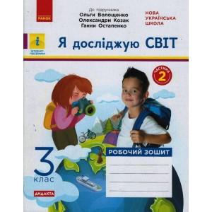 НУШ 3 клас Я досліджую світ Робзошит Ч2 (з 2-х ч) до підр Волощенко О