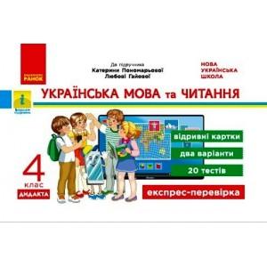 НУШ 4 клас Експрес-перевірка Українська мова та чит до підр Пономарьової, Гайової