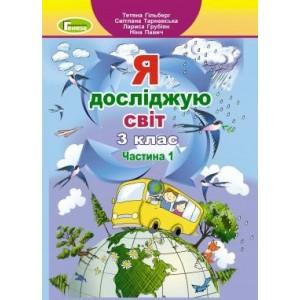 Підручник Я досліджую світ + Інформатика 3 клас Гільберг Ч.1 9789661110822