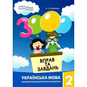 3000 вправ і завдань з Української мови 2 клас Скрипник (2021) 9789669153296