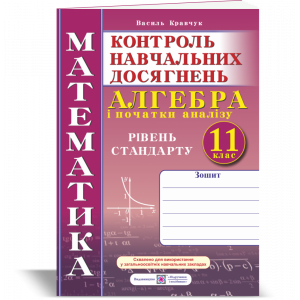 зошит для контролю навчальних досягнень Алгебра Самостійні та контрольні роботи 11 клас Рівень стандарту