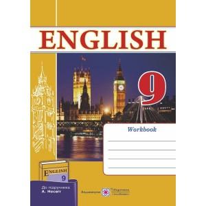 Робочий зошит з англійської мови 9 клас до підруч Несвіт