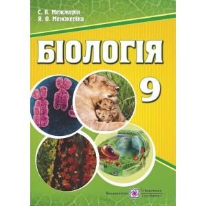 Біологія Підручник для 9 класу