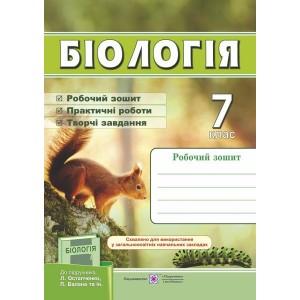 Робочий зошит з біології 7 клас до підруч Остапченко Л