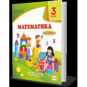 Математика Підручник для 3 класу У 2-х чатинах Частина 1 за прогр Савченко