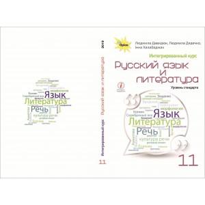 Учебник Русский язык и литература 11 класс Давидюк 9786177712557