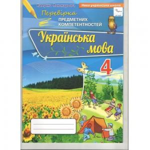 Українська мова, 4 клас, ППК, Збірник завдань для оцін навч досягнень (2021)