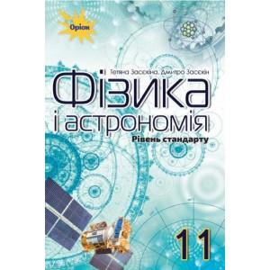 Підручник Фізика і астрономія 11 клас Засєкіна (Стандарт) 9786177712526