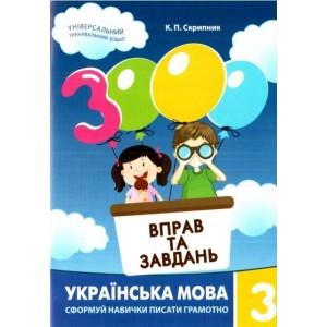 3000 вправ і завдань з Української мови 3 клас Скрипник (2021) 9789669153302