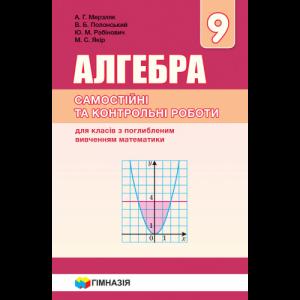 Алгебра 9 клас Самостійні та контрольні роботи для класів з поглибленим вивченням