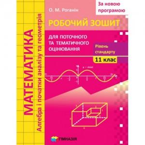 Математика 11 клас Робочий зошит для поточного та тематичного оцінювання Рівень стандарту