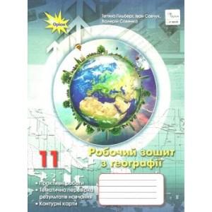 Робочий зошит з географії 11 клас Гільберг.:практичні та контрольні роботи 9786177712779