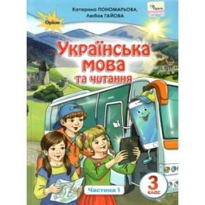 Підручник Українська мова та читання 3 клас Пономарьова ч.1 9789669910189
