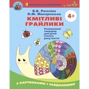 Кмітливі грайлики Рагозіна Зошит з розвитку (для дітей 5-го р. жит) 9789661110716