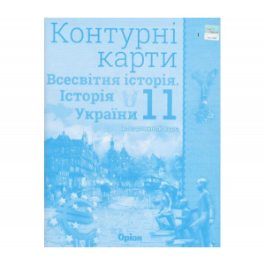 Контурні карти Всесвітня історія. Історія України 11 клас Щупак 9789669910295