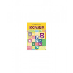Інформатика Підручник для 8 класу Стеценко, Казанцева