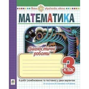 Математика 3 клас Діагностичні роботи НУШ (до Підручників за програмами Савченко та Шияна)