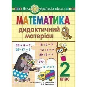 Математика 2 клас Дидактичний матеріал (до підручн Скворцової) НУШ