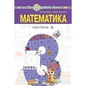 Математика Підручник для 3 класу (у 2-х частинах) Частина 2