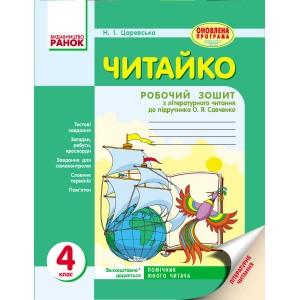 ЧИТАЙКО зошит з читання 4 клас до підр СавченкоЯ