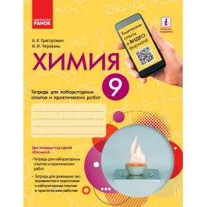 Химия тетрадь 9 клас для лабораторних та практичних робіт (Григорович, Черевань)