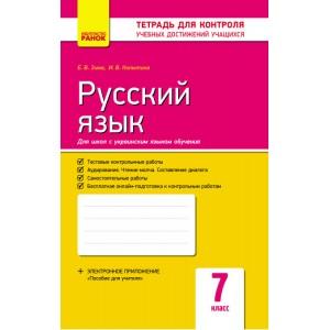 Контроль учеб достижений Русский язык 7 клас