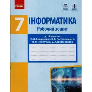 Інформатика 7 клас Робочий зошит до підр Бондаренко ОО