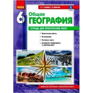 География 6 клас Тетрадь для практич работ АГ Стадник, Довгань