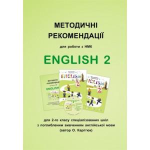 Методичні рекомендації до Підручника Англійська мова для 2-го класу