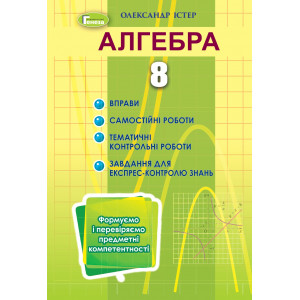 Алгебра, 8 клас, Вправи, самроб, темат кр, експрес-контр(2021)