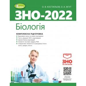 , Біологія Комплексна підготовка