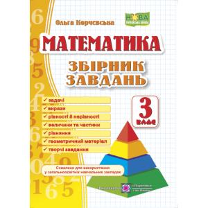 Збірник завдань з математики 3 клас Піраміда за прогр Савченко