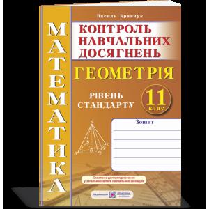 зошит для контролю навчальних досягнень Геометрія Самостійні та контрольні роботи 11 клас Рівень стандарту
