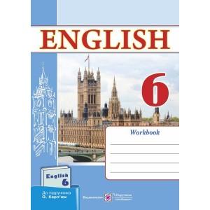 Робочий зошит з англійської мови 6 клас до підруч Карп'юк